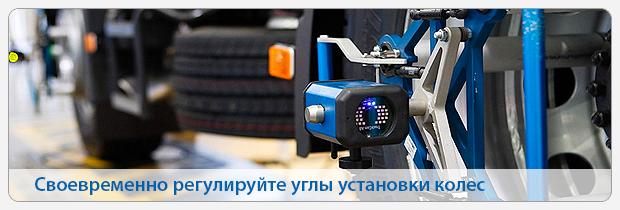 Своевременно регулируйте углы установки колес (сход-развал).