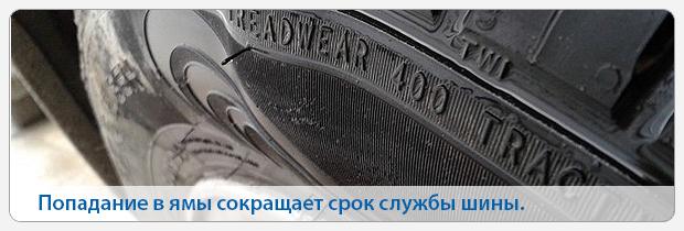 Повреждение шины. Грыжа на шине.