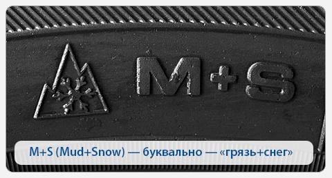 Шины M+S (Mud & Snow)