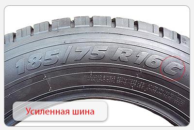 Усиленная шина