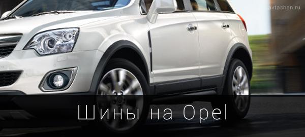 Купить шины на Opel