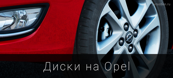 Купить диски на Opel